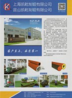 上海凯乾制辊有限公司  MDO压辊_分切压辊_硅胶辊_橡胶辊筒 (1)