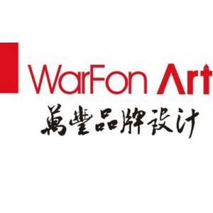 深圳万丰—最具合作价值的品牌形象设计公司
