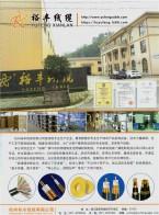 杭州裕丰线缆有限公司  同轴电缆_ 监控线_ 网络线 (1)