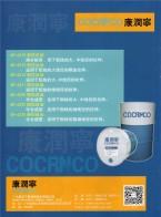 COCRNCO    防锈保护用品系列_水溶性金属加工液系列_纯油性金属加工油系列 (1)