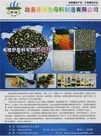 雄县泽源色母料制造有限公司 黑色母粒_彩色母粒_填充母粒 (1)