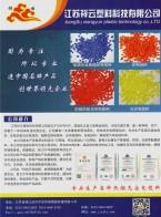江苏祥云塑料科技有限公司 光伏电缆料_充电桩料_新能源汽车电缆料 (1)