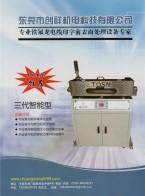 东莞市创祥机电科技有限公司 工频火花机_高频火花机_热器 (1)