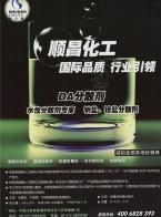 张家港顺昌化工有限公司       磷系列阻燃剂  氨基树脂  涂料 (1)