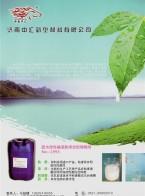 济南中汇新型材料有限公司        汇瑞特电热膜地暖安装  汇瑞特碳晶电暖器  汇瑞特暖足宝 (1)