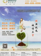上海创宇化工有限公司          特透粉  透明粉  复合粉  滑石粉 (1)