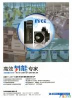 杭州米格电机有限公司  混合式步进电机 伺服电机  驱动电源 (9)