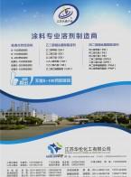 江苏华伦化工有限公司       芳烃溶剂     醇醚溶剂    涂料树脂 (1)