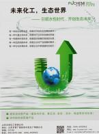 山东未来化工有限公司        水性乳液   水性胶粘剂 (1)