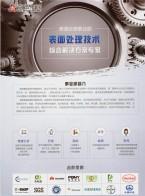 上海微谱化工技术服务有限公司        分析检测 (2)