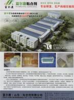山东博兴富尔康粘合剂有限公司        热熔胶  压敏热熔胶 (1)