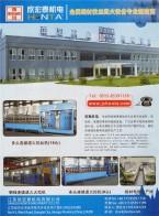 江苏欣宏泰机电有限公司    收线系统_ 多头并丝用主动放线机 _束线机 (1)