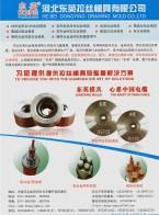 河北东英拉丝模具有限公司  纳米金刚石CVD涂层模具系列_异型电缆导体拉丝模具系列_电缆绞丝(紧压/合股)模具系列 (1)