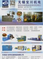 无锡市宝川机电设备有限公司   拉丝绞线系列 _ 挤出机系列_自动成圈包装系列 (1)