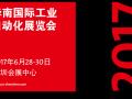图说智能化带您了解2017华南国际工业自动化展展会盛况 附全部参展商名录
