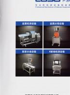 东莞市卡索电子科技有限公司 金属探测仪  金属检测机  金属检测仪 (1)