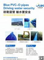 河北万方欧勒塑料管业有限公司  管件_PVC塑料异型材_高档塑钢门窗 (1)