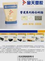 河北金天塑胶新材料有限公司 相容剂_阻燃母料_工程塑料 (1)