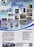 江苏新亚高电压测试设备有限公司       局部放电检测仪  工频无局放试验变压器  耦合电容器兼电容分压器 (1)