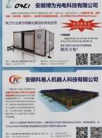 安徽科易人机器人科技有限公司 (1)