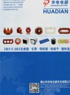 佛山市华电互感开关有限公司        高 低压互感器  仪表 (1)