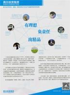 广州南方投资集团有限公司       电力工程输变配电     网络计量自动化系统  配网自动化 (1)