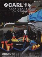 杭州卡尔工具有限公司       五金工具  测量工具  管道工具  工具收纳 (1)