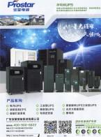 广东宝星新能科技有限公司        太阳能电池板  逆变器  太阳能控制器 (1)