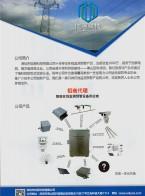 深圳市恺恩科技有限公司       专业化监测  预警软硬件产品   系统解决方案 (1)