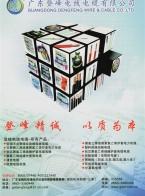 广东登峰电线电缆有限公司        电气装备用电线电缆  低压(交联)电力电缆  控制电缆 (1)