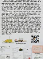 圣耀(集团)有限公司        电力安全工器具  电力金具  线器材 (1)