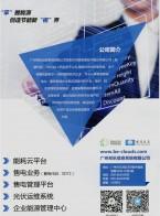 广州邦讯信息系统有限公司          物联网动力环境监控系统  售电+能源管理  站点运维管理 (1)