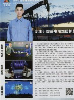 深圳优普泰服装科技有限公司        个人防护服装解决方案  配套服装用品 (1)
