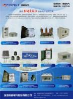 珠海博威电气股份有限公司       配电自动化馈线终端   配电自动化站所终端   配电变压器终端 (1)