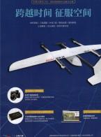 成都纵横自动化技术有限公司       工业级自驾仪系统   机载任务设备  无人机系统 (1)