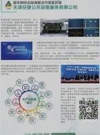 天津市安捷公共设施服务公司        电力维护  BI分析系统  风险评估  电力试验 (1)