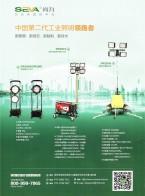 深圳市尚为照明有限公司     工业照明灯具   移动防爆  气体放电灯 (1)