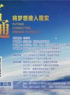富通集团有限公司       互联网基础传输材料光纤通信 (1)
