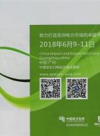 中国南方电网公司       电力交易  调度 (1)