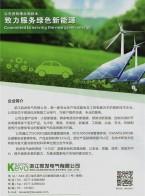 浙江凯发电气有限公司       小型断路器  剩余电流动作断路器  框架式断路器 (1)