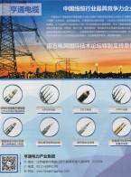 亨通电力产业集团             家装电线     中低压电缆     高/超高压 (海缆)电缆 (1)