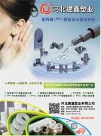 河北途锐管道有限公司  超静音排水系统_PP单立螺旋降噪排水系统_HDPE同层排水系统 (1)