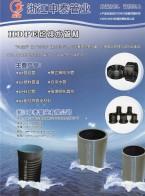 浙江申泰管业有限公司  pe穿线管_聚乙烯给水管_pe塑料管道 (1)
