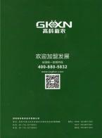 深圳高科新农技术有限公司 无人机的研发_无人机喷药_专业的航拍测绘 (2)