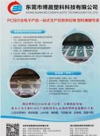 东莞市博晨塑料科技有限公司  PCB板真空包装袋 拉伸缠绕膜 (1)
