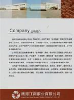 鹰潭江南铜业有限公司   微晶磷铜板 磷铜条 微晶磷铜板 磷铜条 (2)