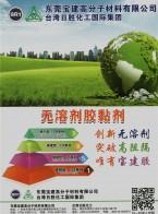 东莞宝建高分子材料有限公司     低游离硬化剂(LFT)_聚酯多元醇树脂(PE) (1)