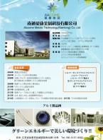 南通爱康金属科技有限公司  高档太阳能铝型材_建筑铝型材_工业铝型材