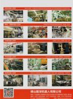 佛山隆深机器人有限公司  工业机器人 (2)