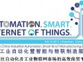 2017华南工业自动化暨智能与物联制造展览会12月6 – 8日在深圳举办